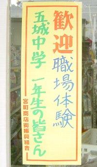 06gojyou-shokubat-taiken.jpg