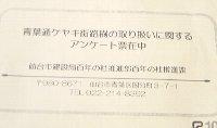 0706keyaki-anke-to.jpg