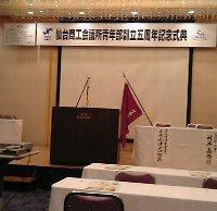 070725_shoukoukaigisho-seinenbu-5.jpg