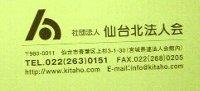 0707houjinkai-yakuinkai.jpg