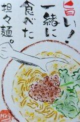 070925tantanmen-itigen-yokoyama-burogu.jpg