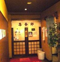 071025seinebu-shuugorou.jpg