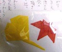 071026akimaturi-origami1.jpg