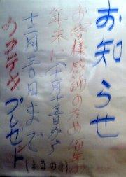 071122_kudara-bounenkai.jpg
