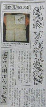 071122aramati-manjyu.jpg