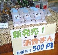 071127_saka-man.jpg