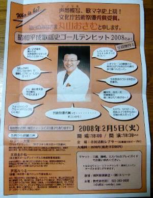 0801monomae-maruyama.jpg