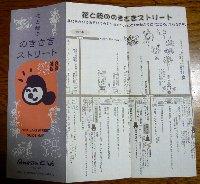 080327anessa-kurabu.jpg