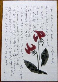080327yamada-tarou.jpg