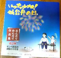 0807icchane-sendaiben-sakuhishu2.jpg