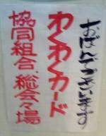 081129_wakuwaku-soukai.jpg