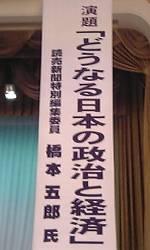 090129_houjinkai-hasimoto.jpg