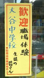 0902423ooya-chuugakkou.jpg