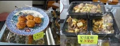 090433torigomoku-gohan.onigiri.jpg