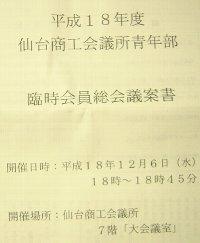 18nenndo-rinjisoukai.jpg