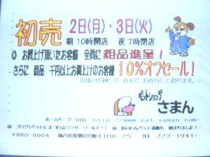 DSC00013年賀.jpg