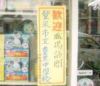 DSC09961豊里中学校.jpg