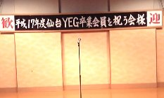 YEG卒業祝い.jpg