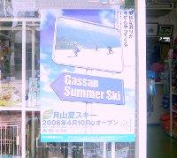 gassansuki-.jpg