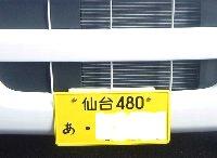 sendai-nanba-.jpg