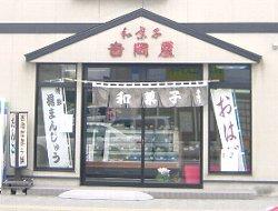 wagasi-yosiaokaya.jpg