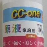090430cc-one-kara-1