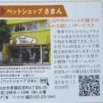 090628riraku-koukoku