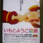 090825imoto-youko