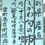 091002nisikawa-shun-iti
