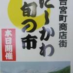 091008nisikawa-kanban