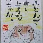 091220inukai-hamu-riku