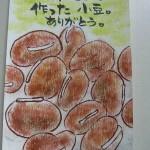 100616kurihara-azuki
