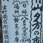 100819nisikawa-yuuiti