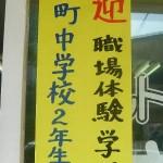 100825saiwaichou-chou