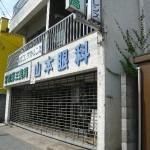 100430yamamoto-ganka
