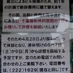 110430yamamoto-gannka-iten