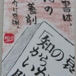 110526nutou-hon
