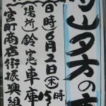 110602gassann-shun-yuuiti