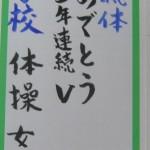 110724gokyou-taisou-yuushou