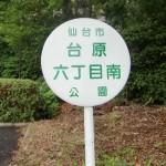 110730dainohara6choume-kouen-moji