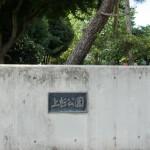 110730kamisugi-kouen-moji