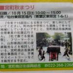 110825u-sendai-miyamachi