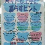 110922pet-fukuzawa