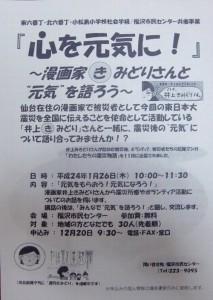 111217kokoro-gennki