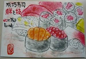 120325seikou-susi