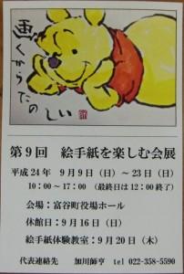 120829kagawa-etegami