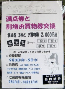 120903wakuwaku