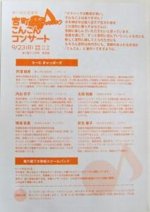 120908miyamati-konkonkonsa-to2