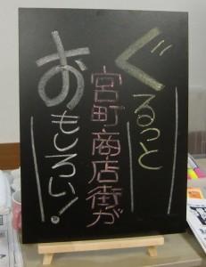 120913popu-kawamura2