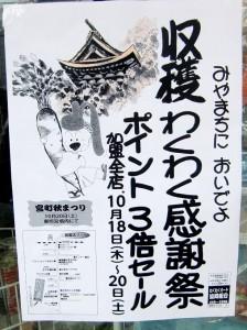 121020wakuwaku3